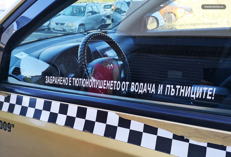 Не курить по болгарски