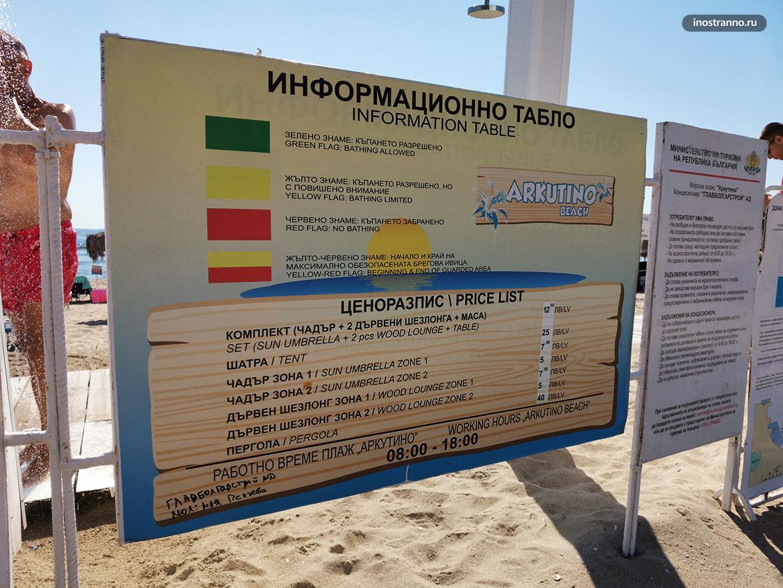 Цены на аренду шезлонга и зонтика в Болгарии Аркутино