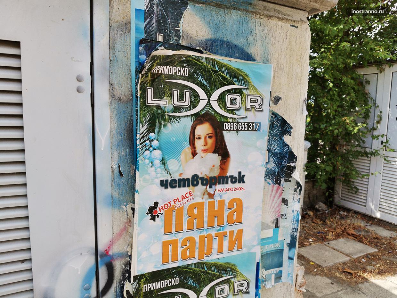 Пенная вечеринка в Болгарии