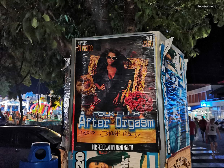 Ночной клуб в Болгарии куда стоит сходить