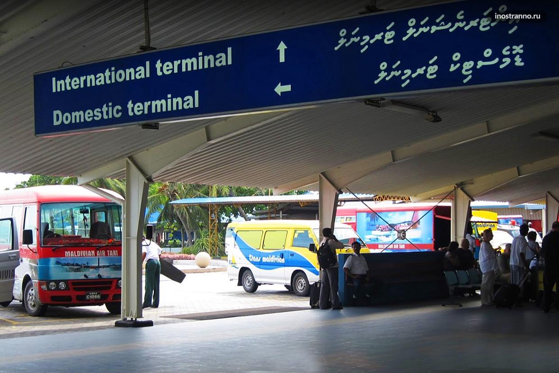 Трансфер из аэропорта Мале Мальдивы