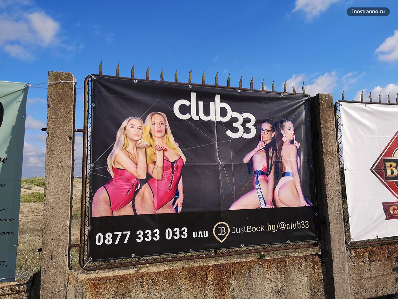 Ночной клуб в Болгарии с девушками