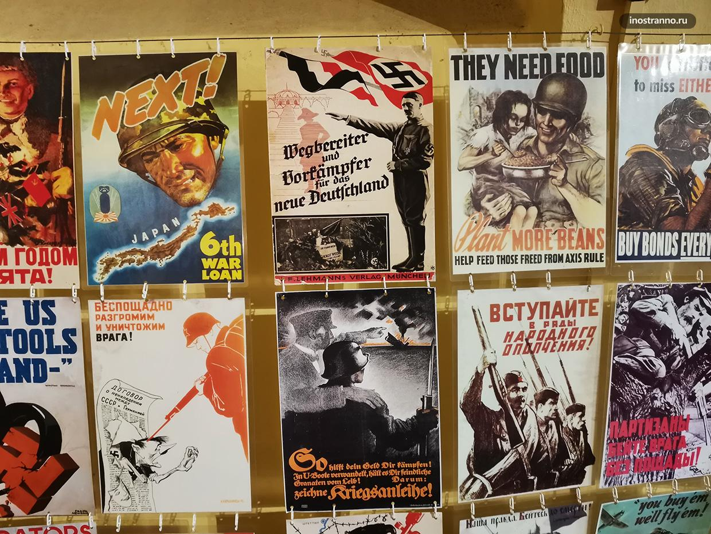 Американские плакаты времен Второй мировой войны
