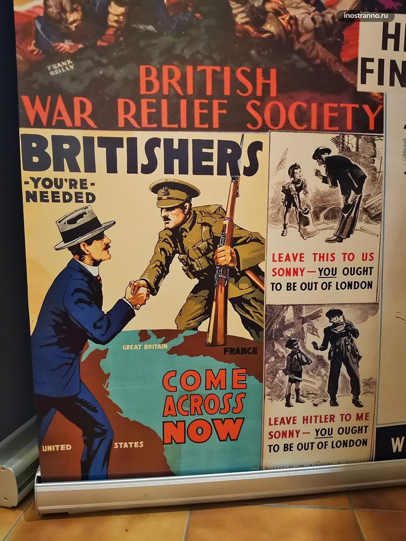 Британские плакаты Второй мировой войны