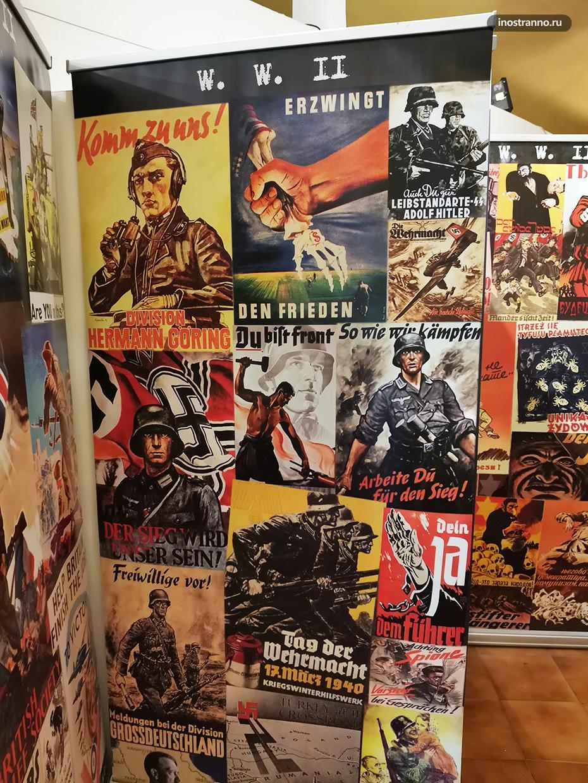 Немецкие плакаты Второй Мировой Войны из Германии