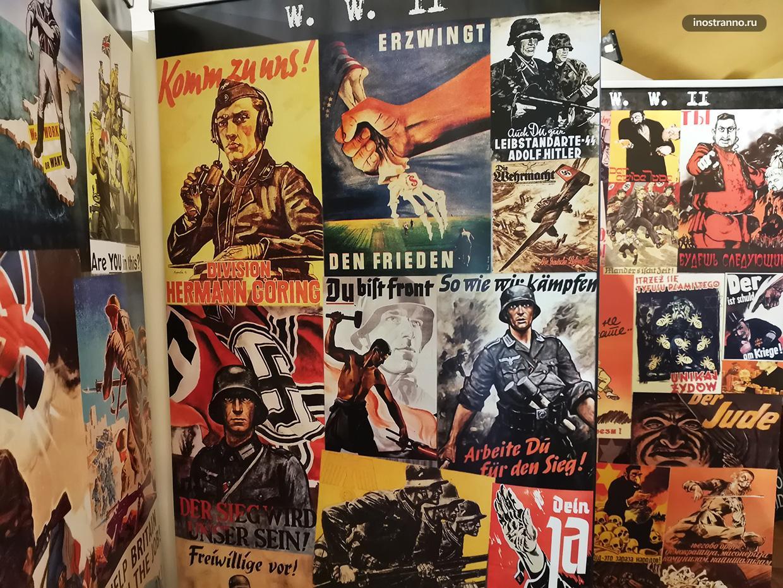 Немецкие плакаты Второй Мировой Войны на немецком