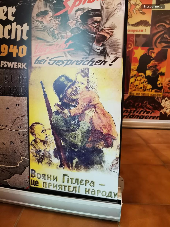 Вояки Гітлера - це приятелі народу