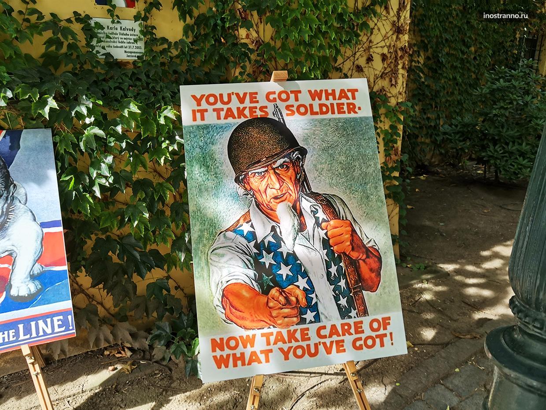 Военный патриотический плакат