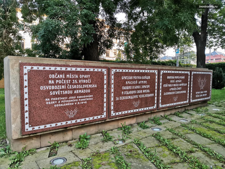 Памятник советским солдатам Второй мировой войны в Чехии