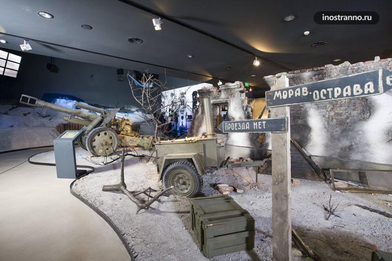Музей Второй мировой войны в Чехии