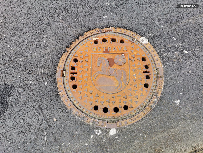 Острава канализационный люк