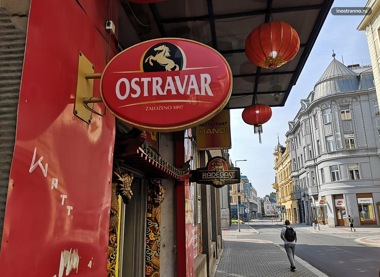Пиво Остравар из Чехии
