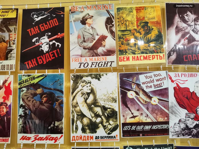 Советские плакаты Великой Отечественной Войны