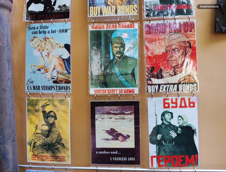 Агитационные плакаты войны