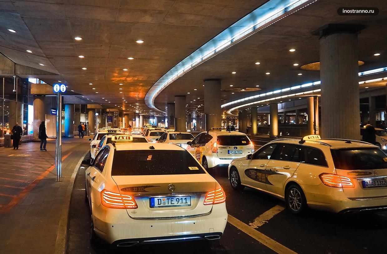 Такси из аэропорта Дюссельдорфа