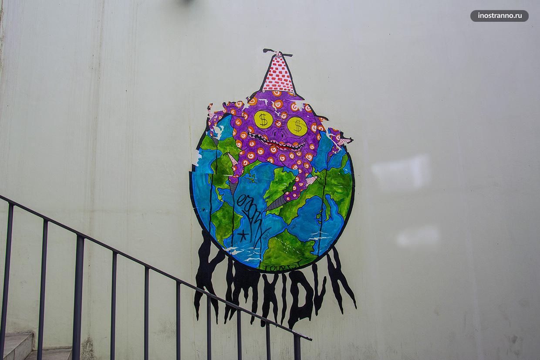 Граффити планета