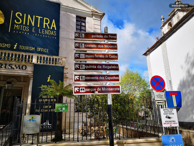 Синтра пригород Лиссабона