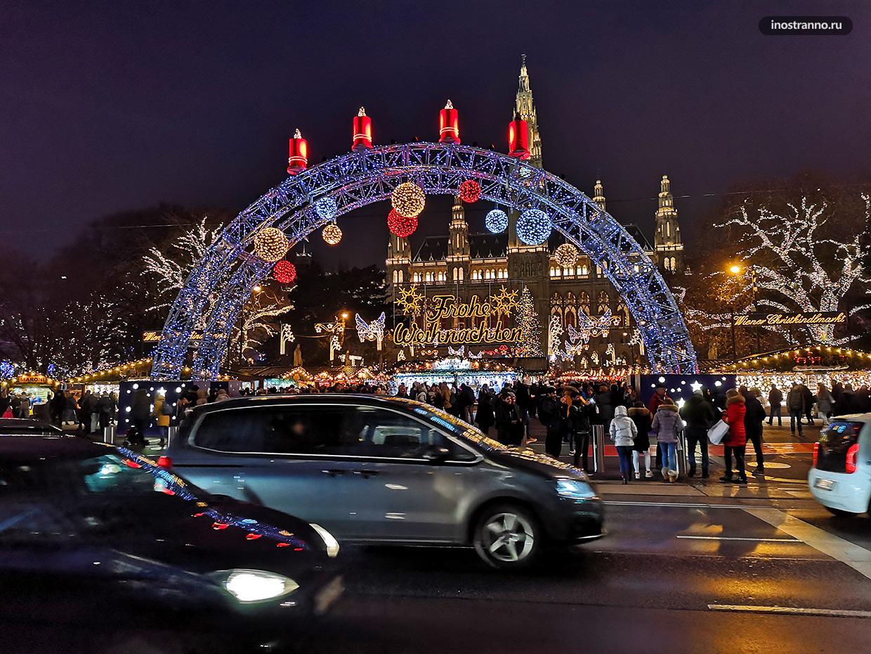 Рождественские рынки Вены даты и места проведения