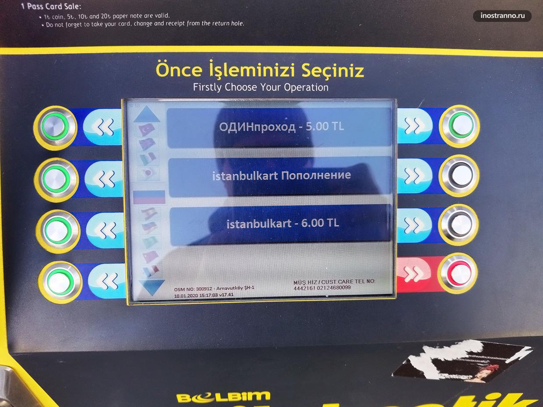 Как покупать билеты в метро и на трамвай в Стамбуле