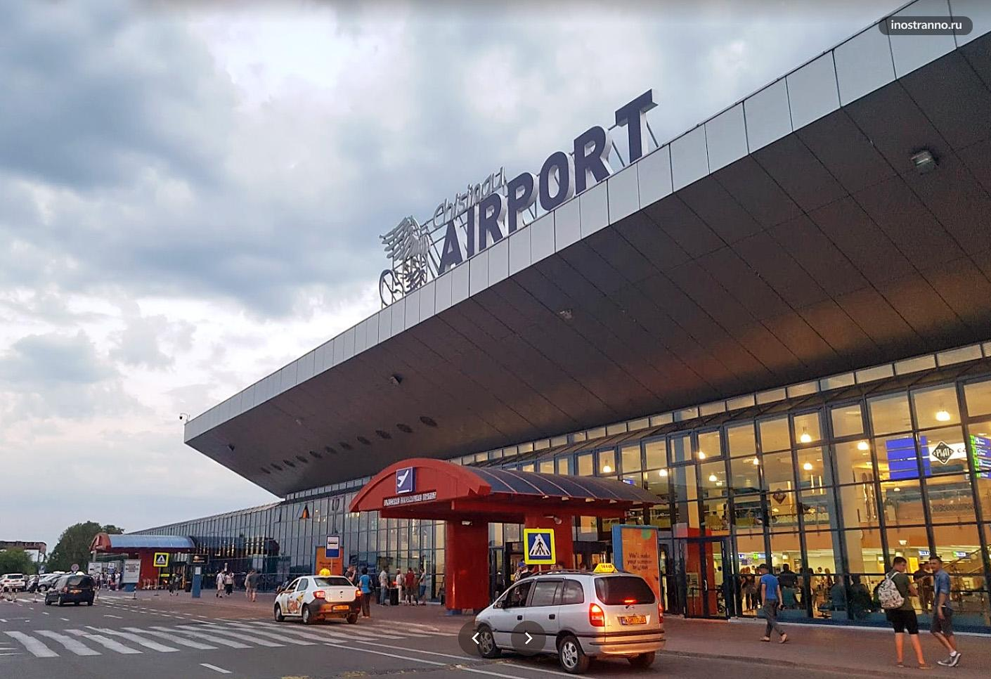 Терминал аэропорта Кишинева
