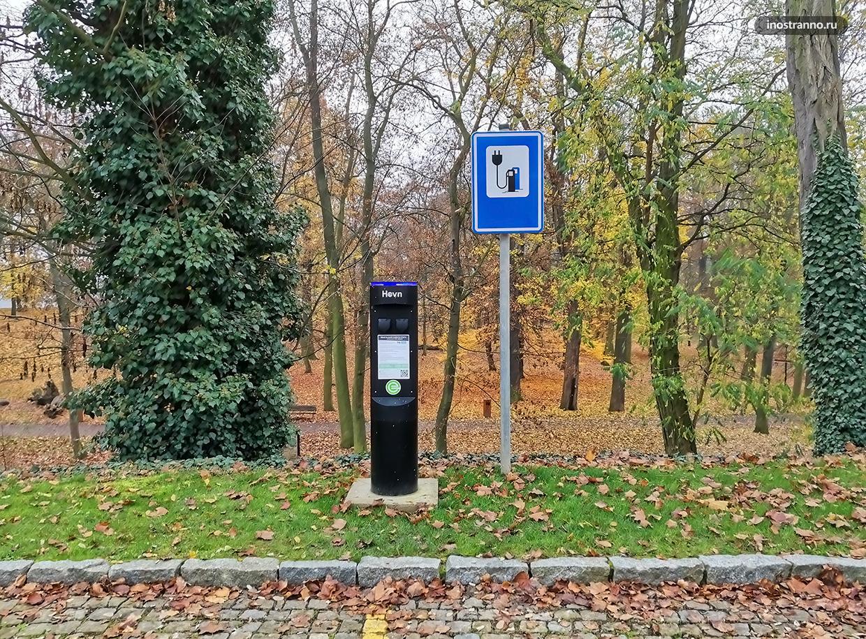 Зарядка для электромобилей в Праге и Европе