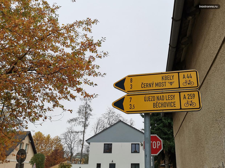 Велодорожка в Праге