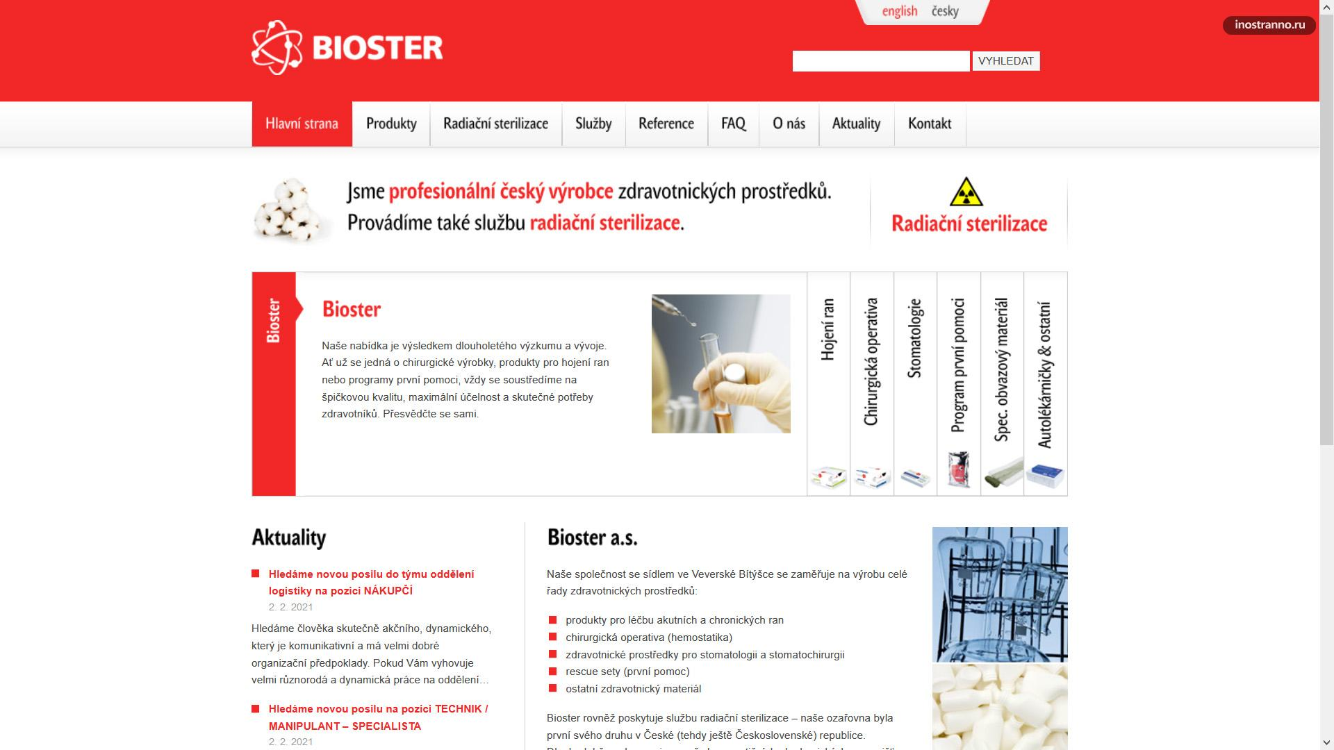 Bioster производитель перевязочных материалов