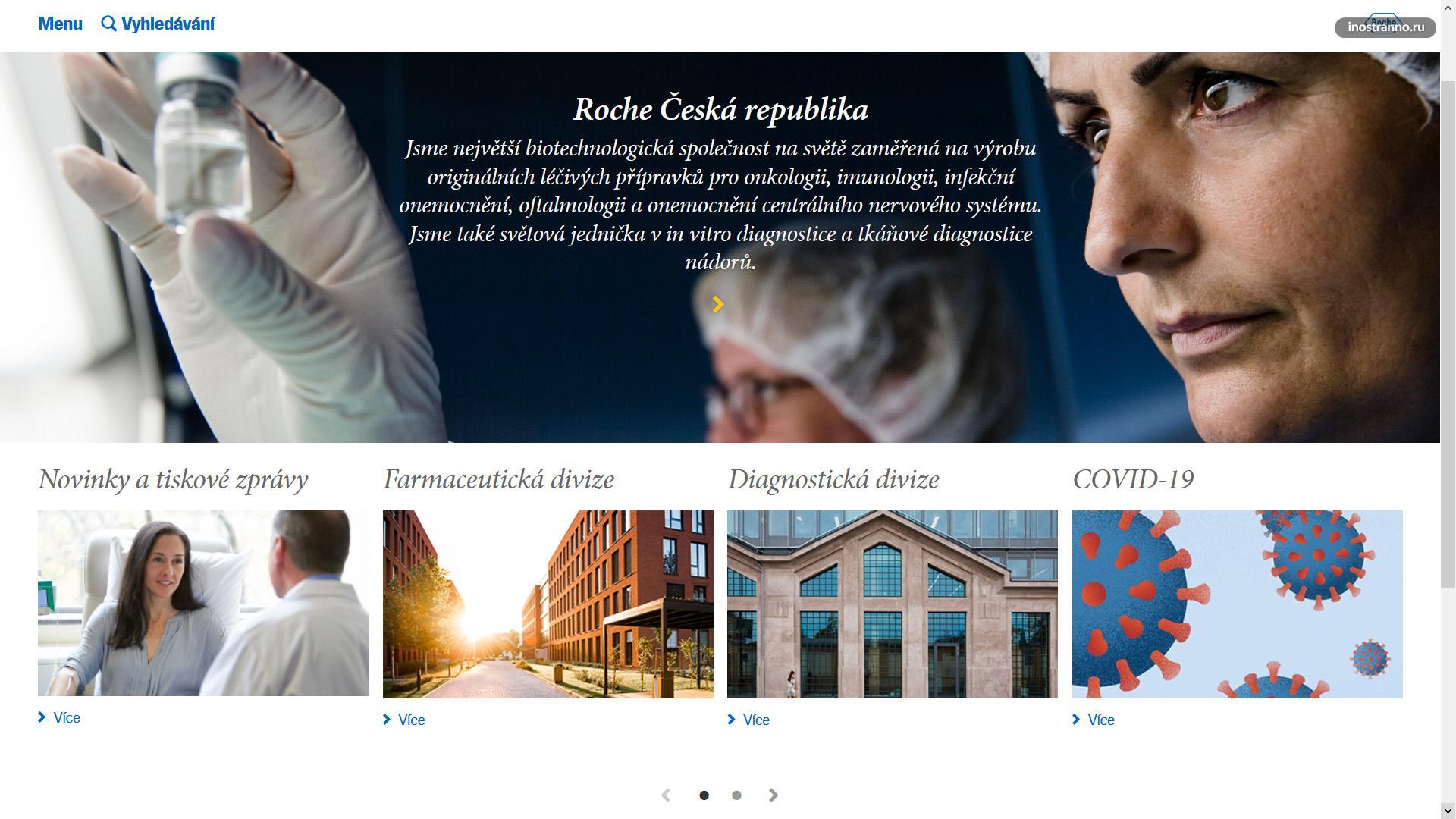 Roche крупнейшая фармацевтическая Европы
