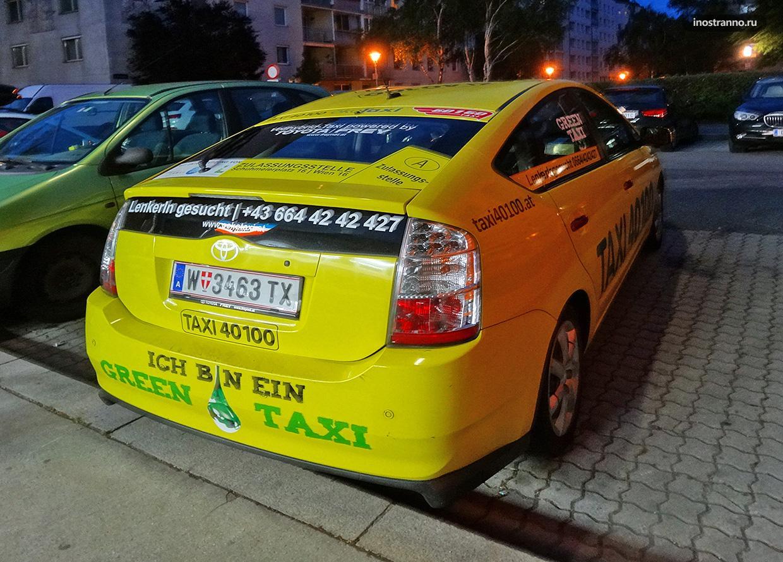 Вена такси и трансфер из аэропорта Швехат