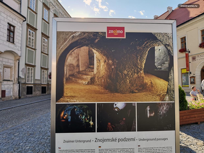 Подземелье в южной Чехии