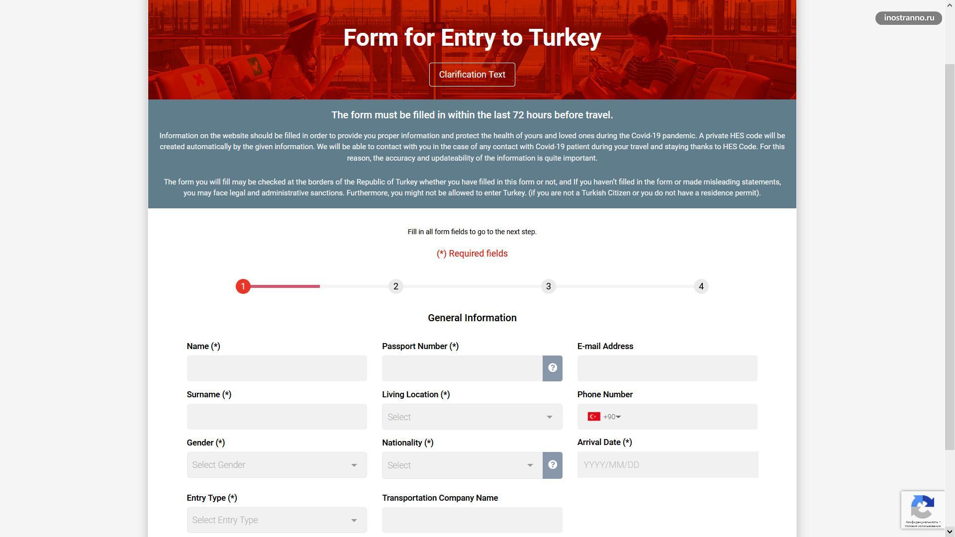 Как заполнять анкету для въезда в Турцию коронавирус