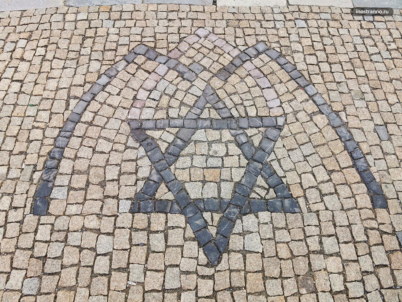 Звезда Давида в еврейском квартале