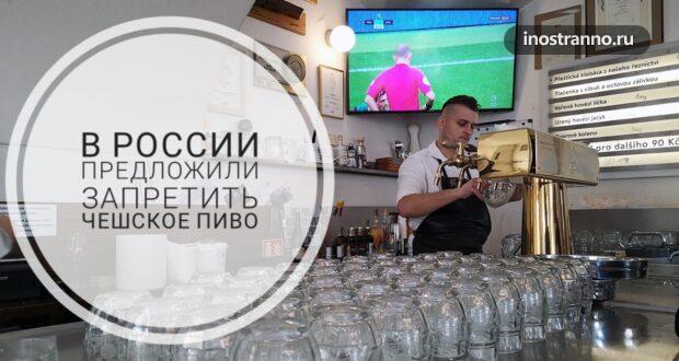Россияне требуют запретить всё чешское!