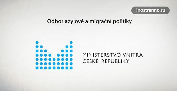 Отдел миграционной политики МВД Чехии