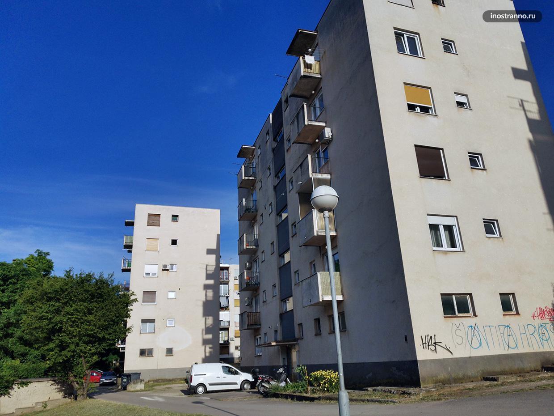 Гетто в Хорватии с панельными домами