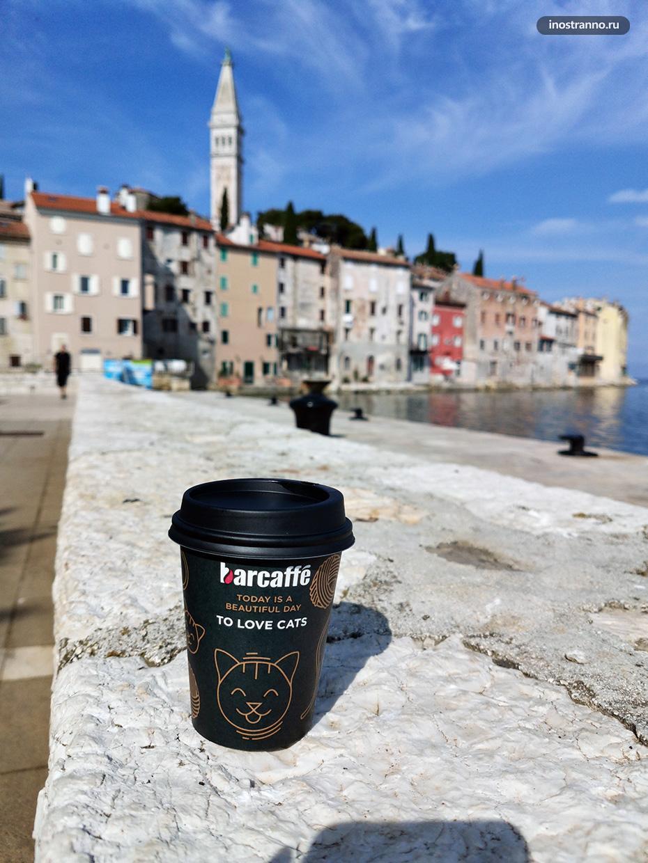 Утренний кофе в хорватском Ровине