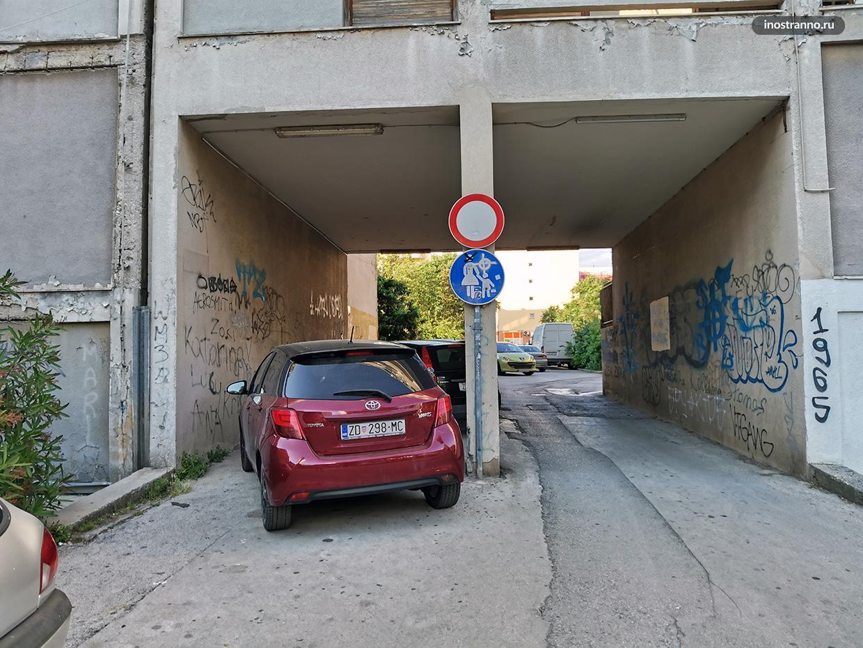 Безопасность в Хорватии