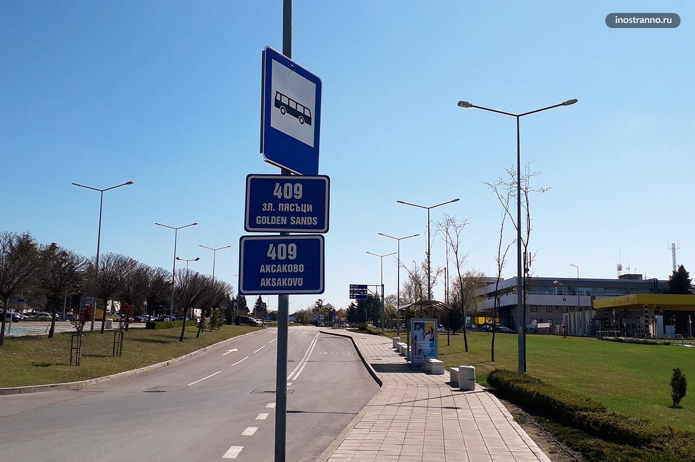 Автобус из аэропорта Варны до центра