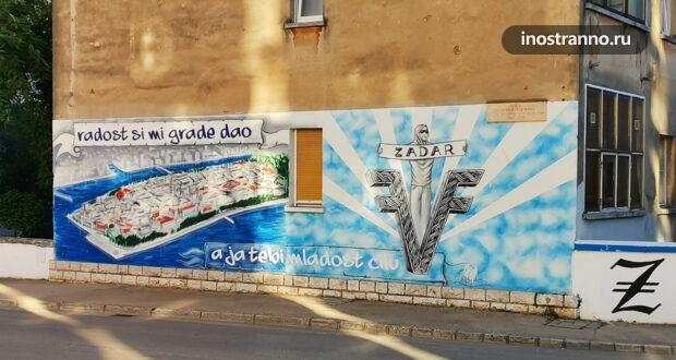 Граффити Задара (Хорватия)