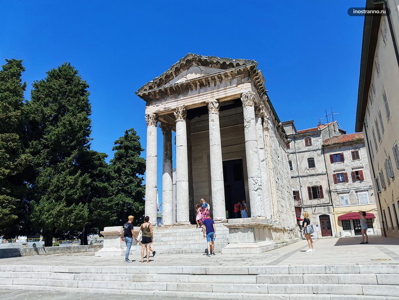 Римский форум и Храм Августа в Пуле