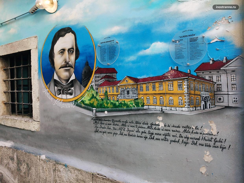 Антун Миханович автор гимна Хорватии