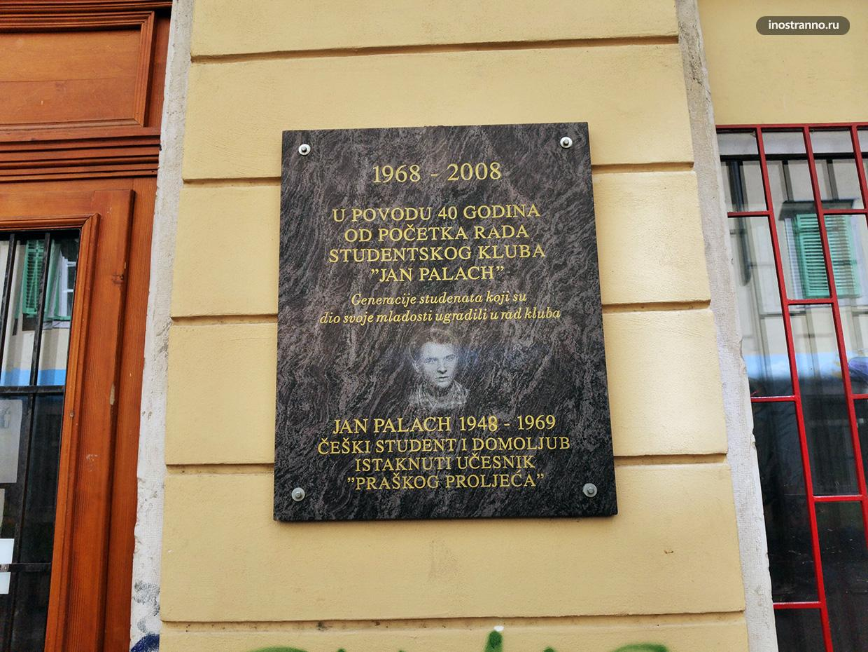 Чешский студент Ян Палах