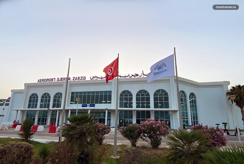 Международный аэропорт Джербы Зарзис