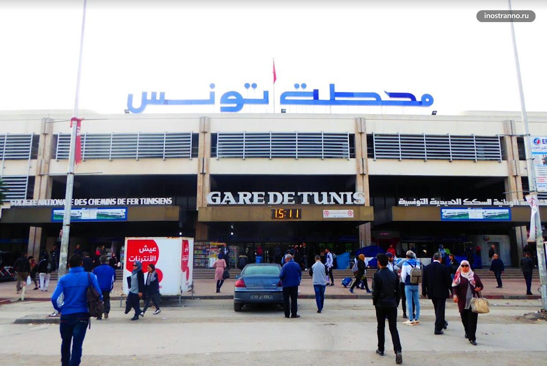 Главный жд вокзал Туниса Gare de Tunis
