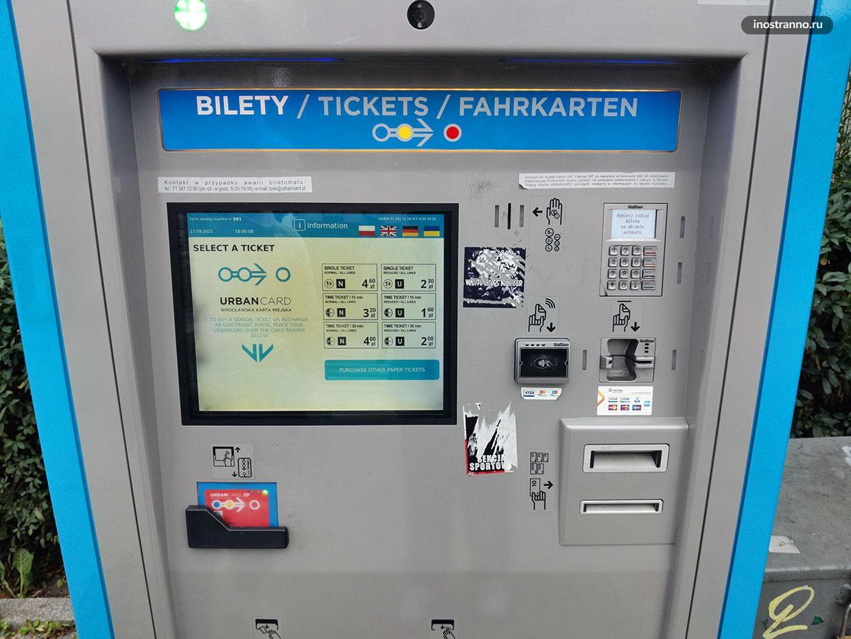 Гданьске стоимость проезда в транспорте и как купить билеты