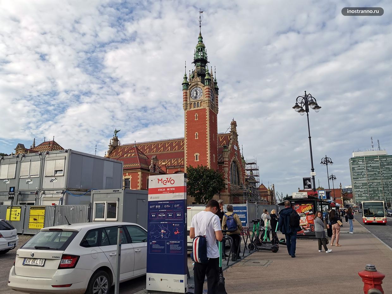 Главный железнодорожный вокзал в Гданьске