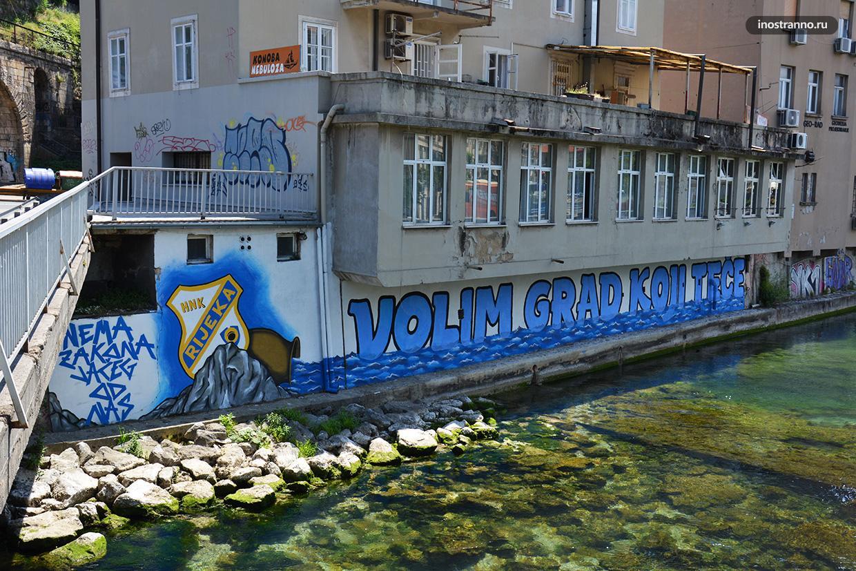 ФК Риека граффити