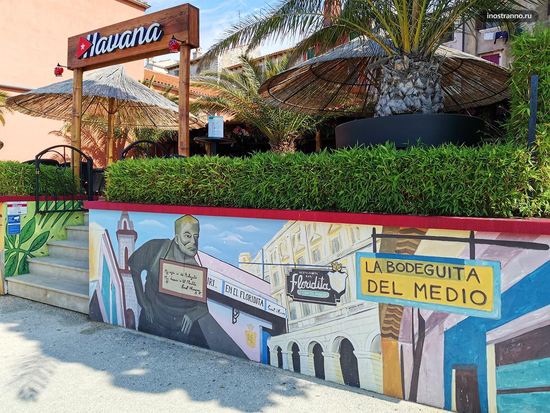 Бар Havana в Ровине