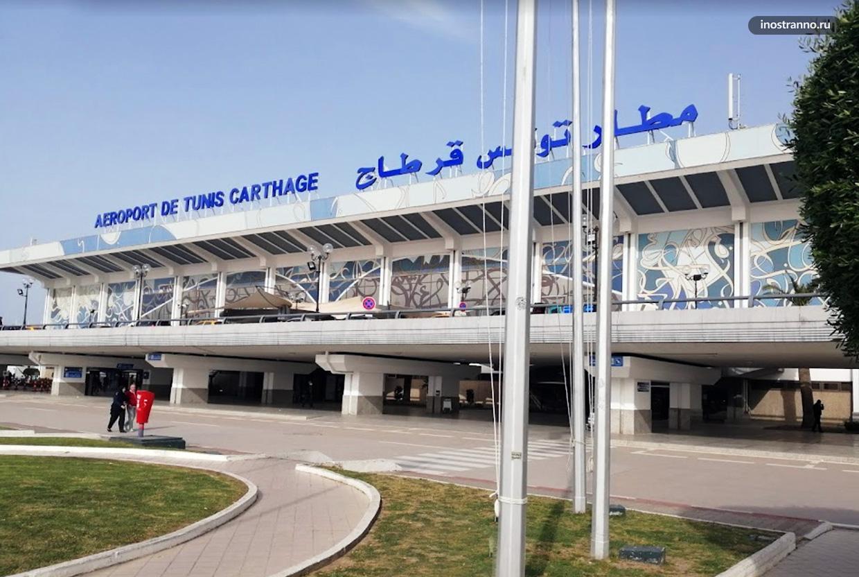 Международный аэропорт Тунис-Карфаген